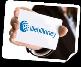 webmoney-2